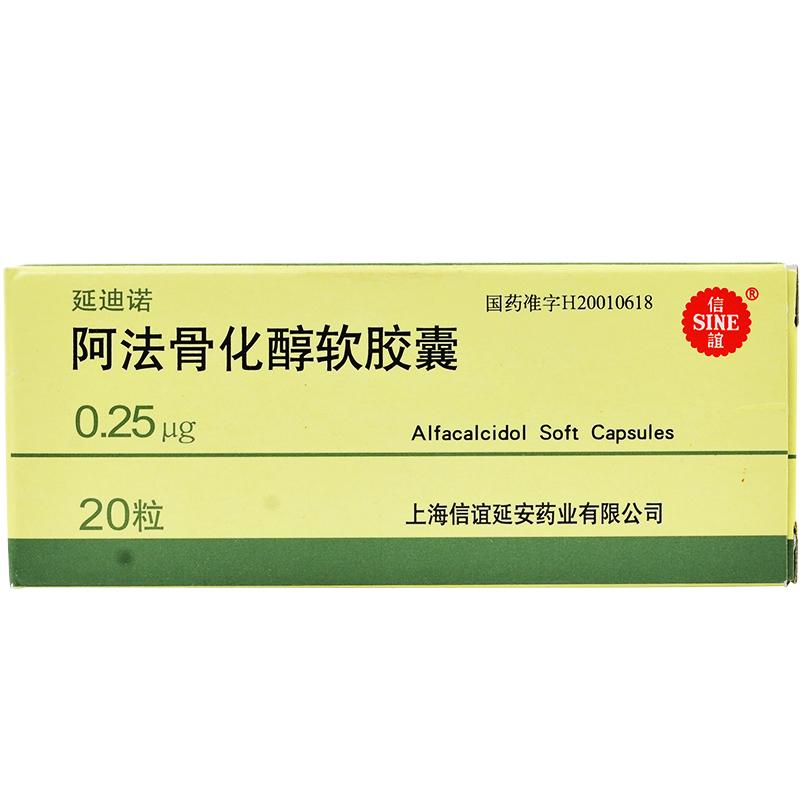 阿法骨化醇軟膠囊