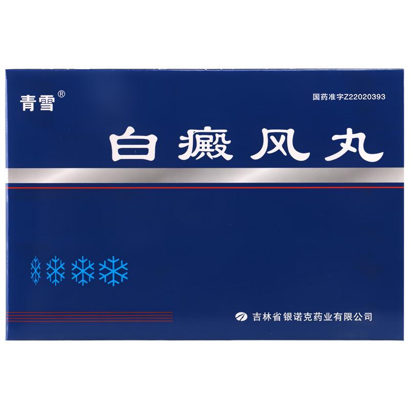 【青雪】白癜風丸
