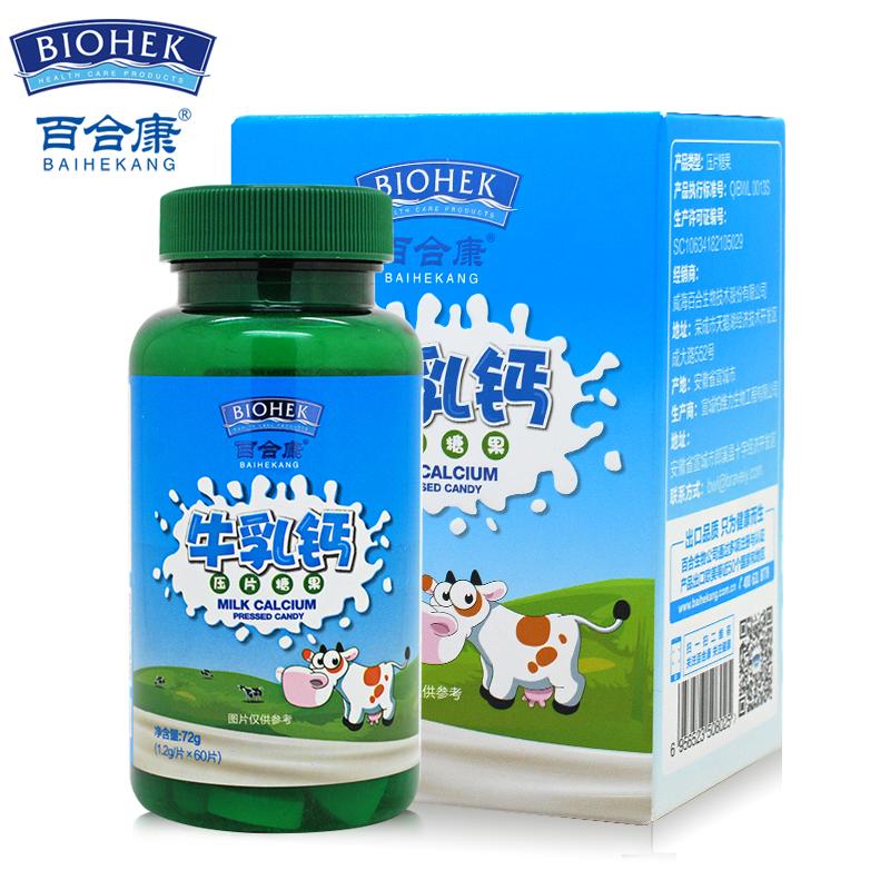 百合康牛乳钙压片糖果1.2gx60粒