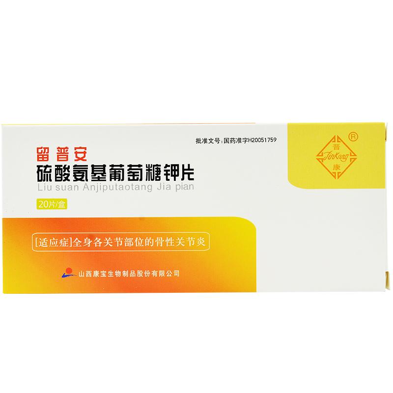 硫酸氨基葡萄糖鉀片 留普安