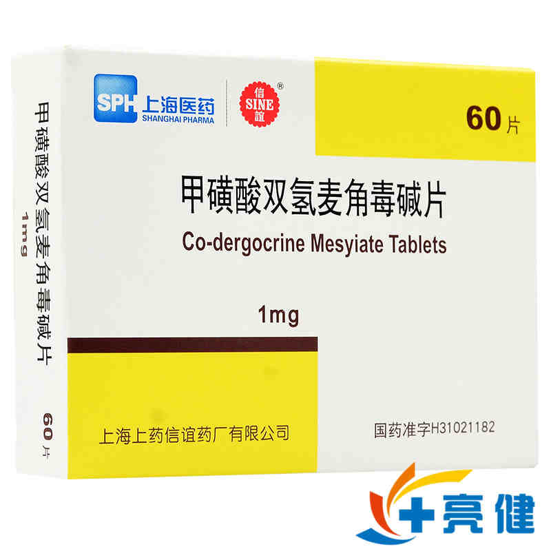 甲磺酸双氢麦角毒碱片