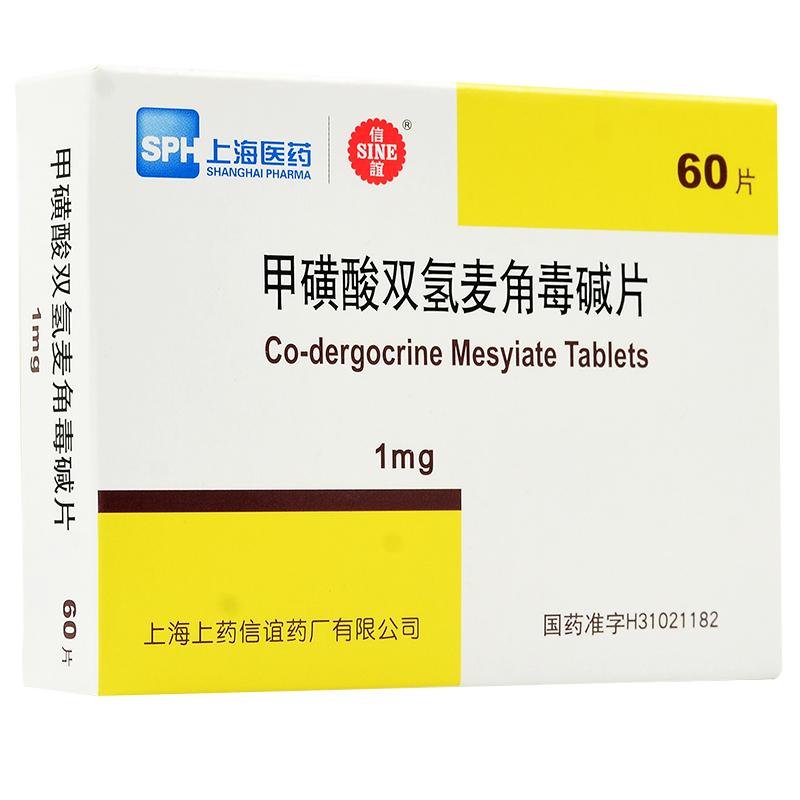 甲磺酸雙氫麥角毒堿片
