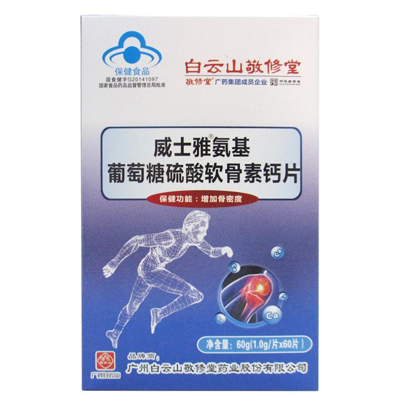 威士雅氨基葡萄糖硫酸软骨素钙片
