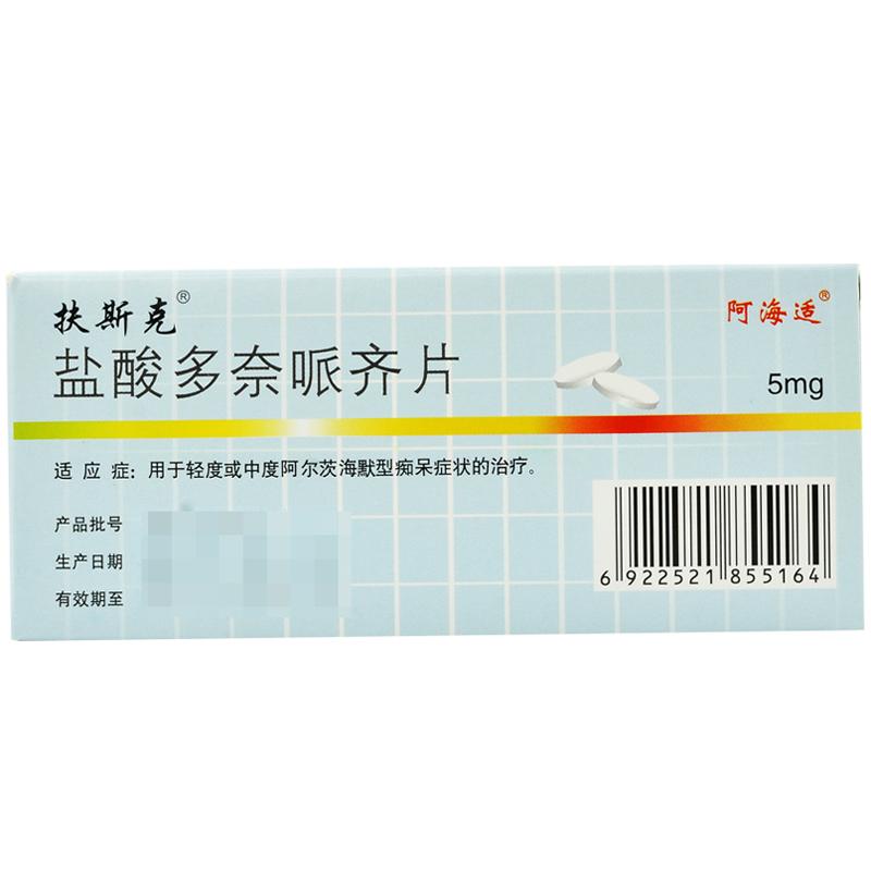 【扶斯克】盐酸多奈哌齐片