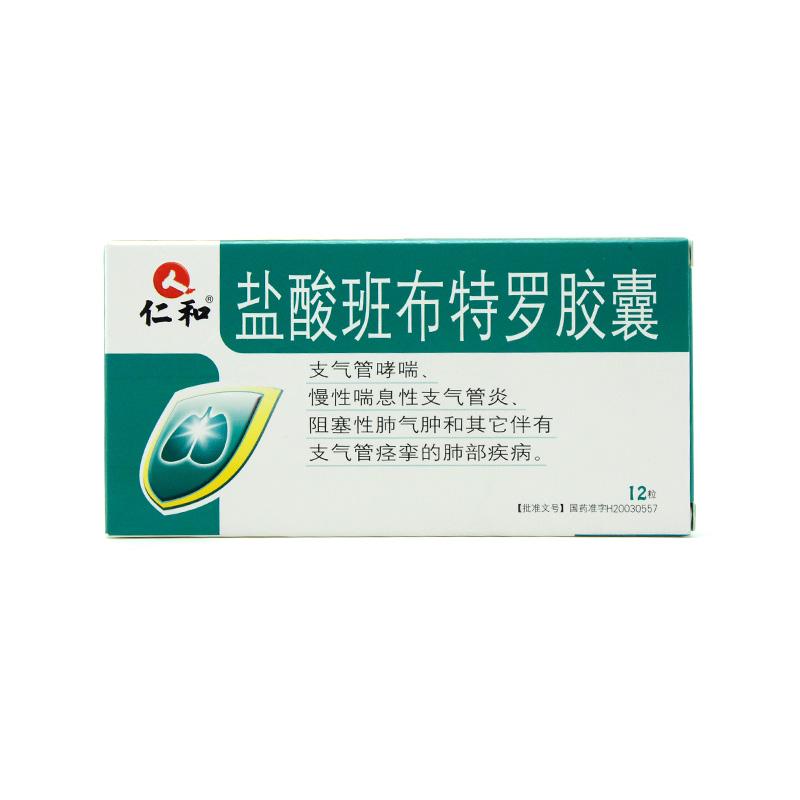 王果(鹽酸班布特羅膠囊