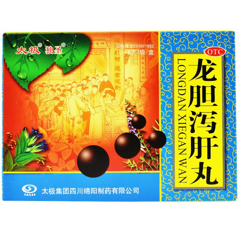 龍(long)膽瀉肝丸(wan)