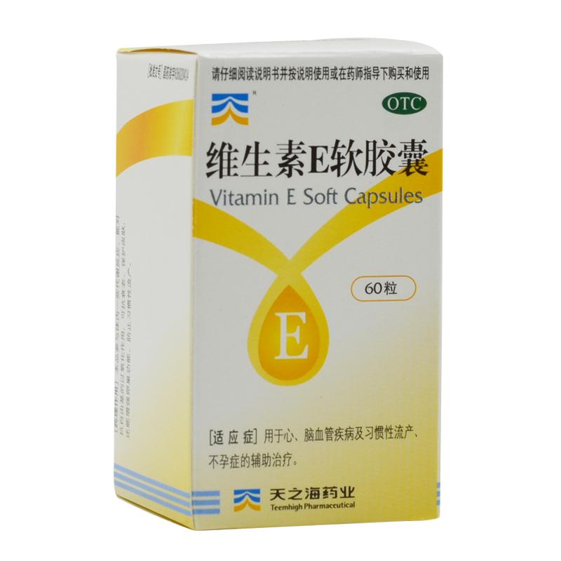 武松娱乐E胶丸