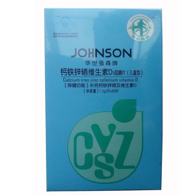 华世强森牌钙铁锌硒维生素D3咀嚼片儿童型
