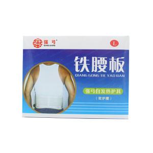 强弓自发热护具护腰(软护腰)