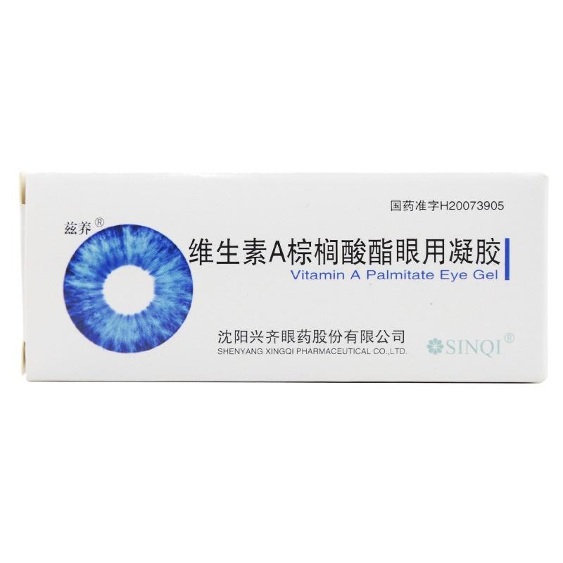 维生素A棕榈酸酯眼用凝胶
