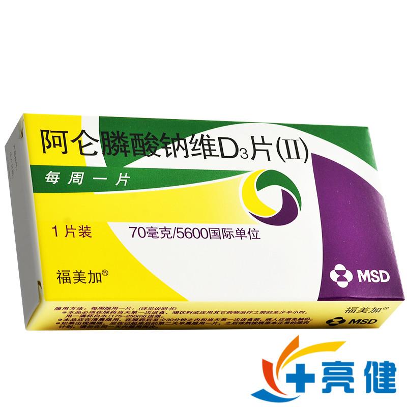 阿仑膦酸钠维D3片Ⅱ
