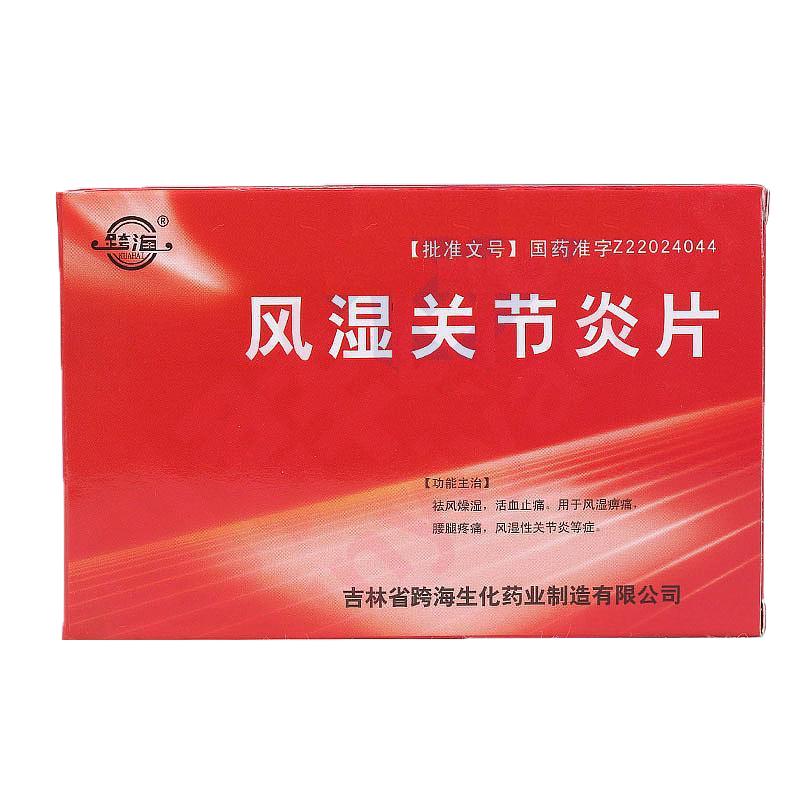 風濕關節炎片