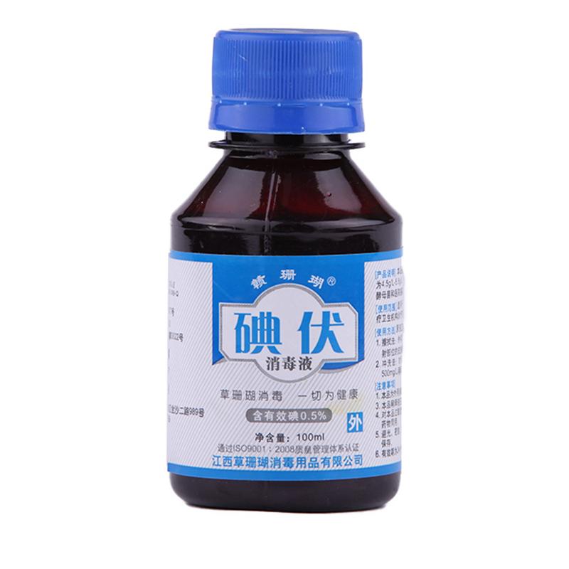 碘伏消毒液