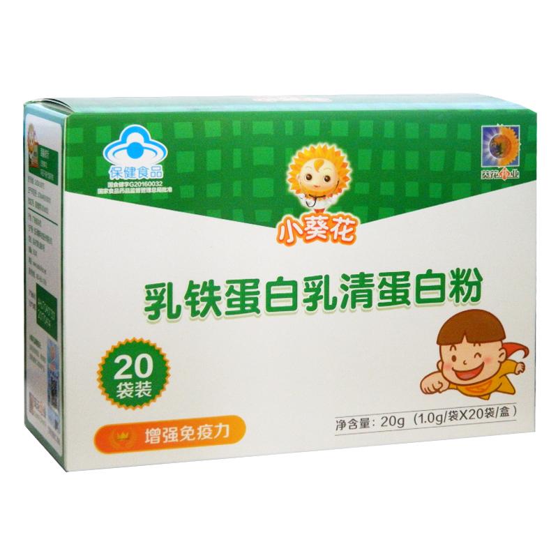 小葵花乳铁蛋白乳清蛋白粉