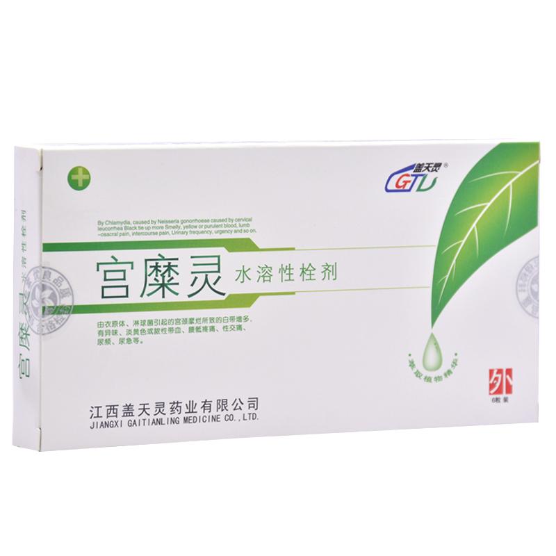 宮糜靈水溶性栓劑