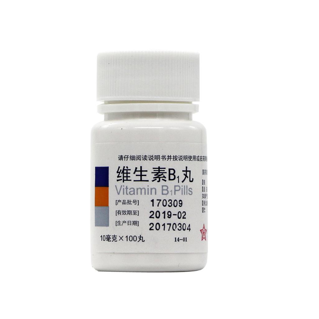 维生素B1丸