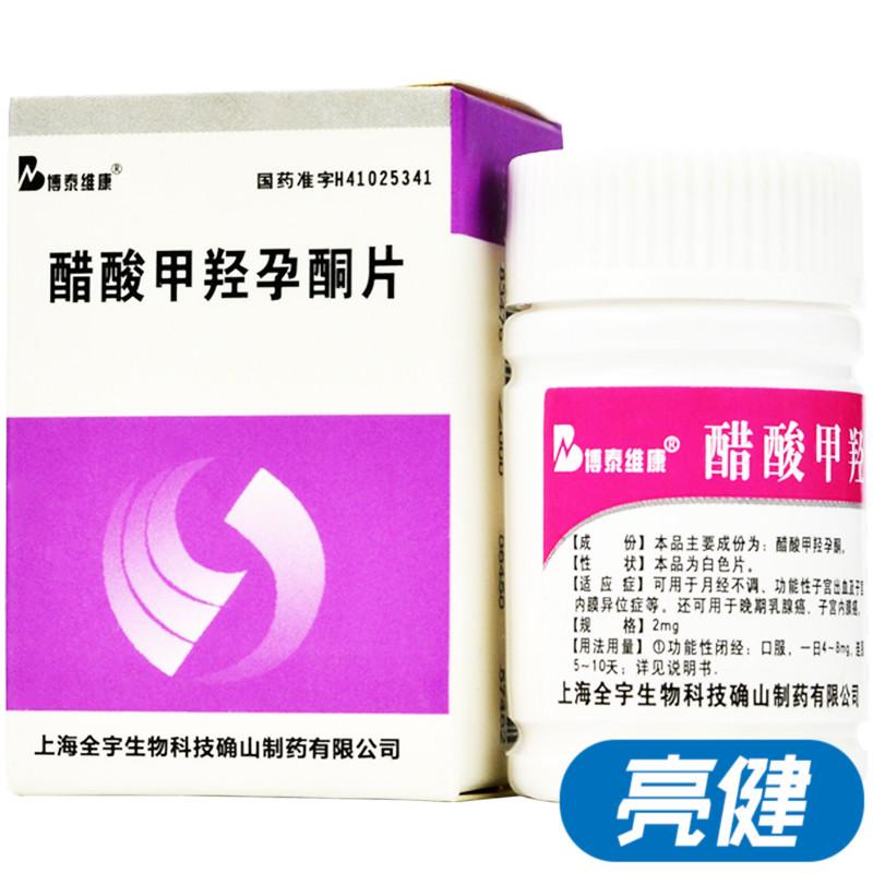 醋酸甲羥孕酮片