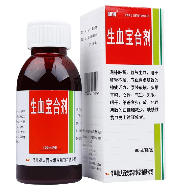 生血宝合剂