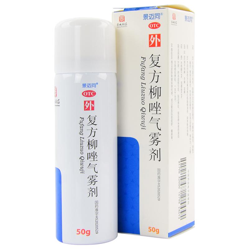 复方柳唑气雾剂