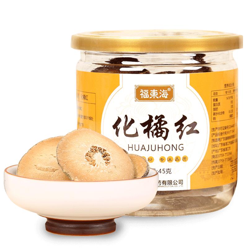 福东海 化橘红片 橘红果陈年化桔红果切片 45克罐装
