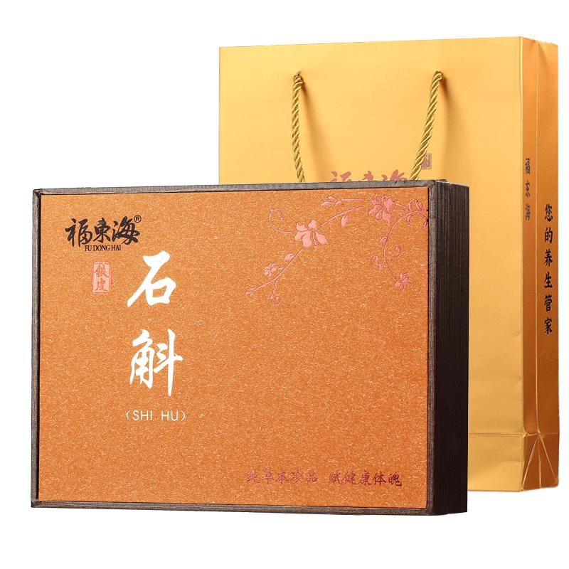 福东海 石斛 石斛枫斗 250克礼盒装