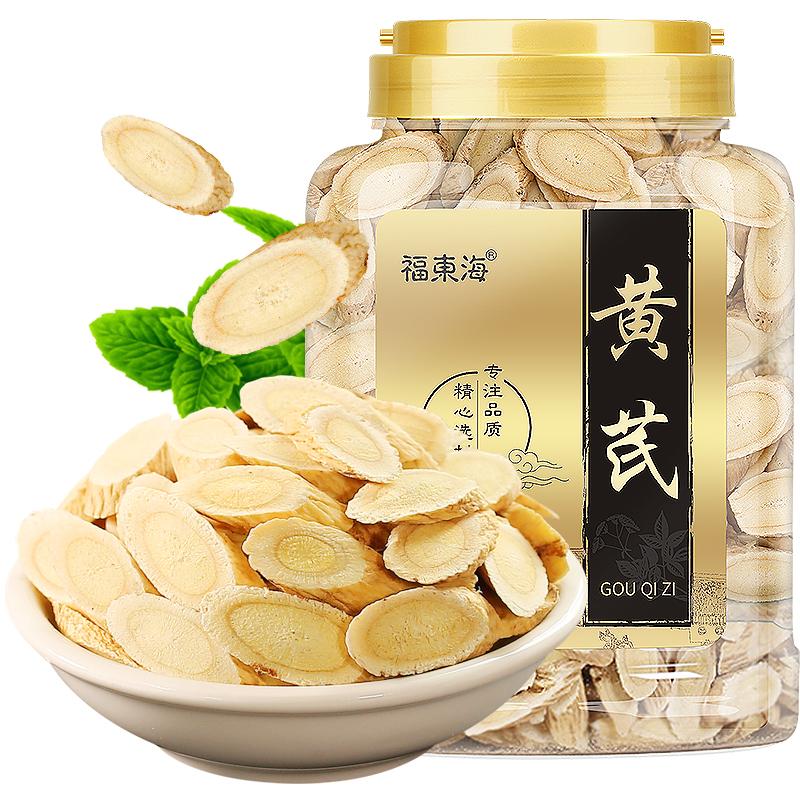 福東海 黃芪 正北芪 500克罐裝