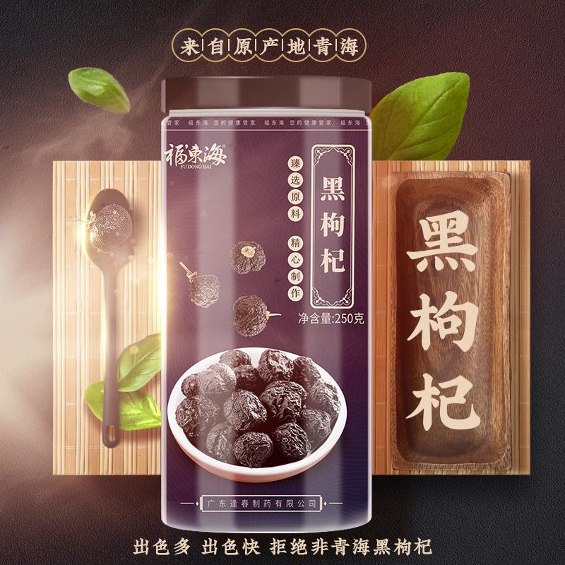 福東海 黑枸杞 黑枸杞花青素 泡水泡茶