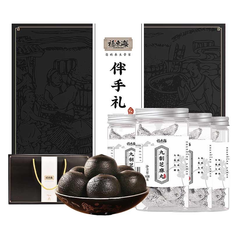 福东海 九蒸九晒 黑芝麻丸 蜂蜜黑豆芝 礼盒装