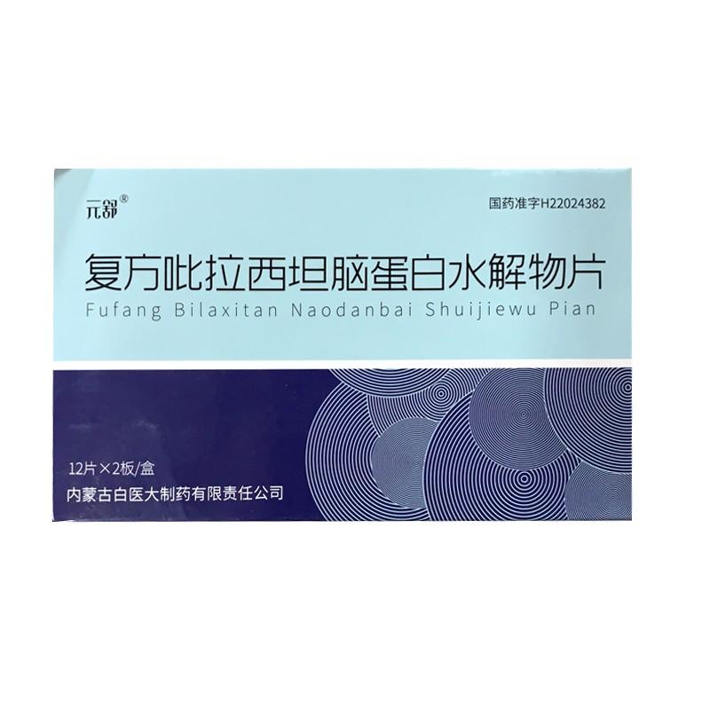 元舒 复方吡拉西坦脑蛋白水解物片