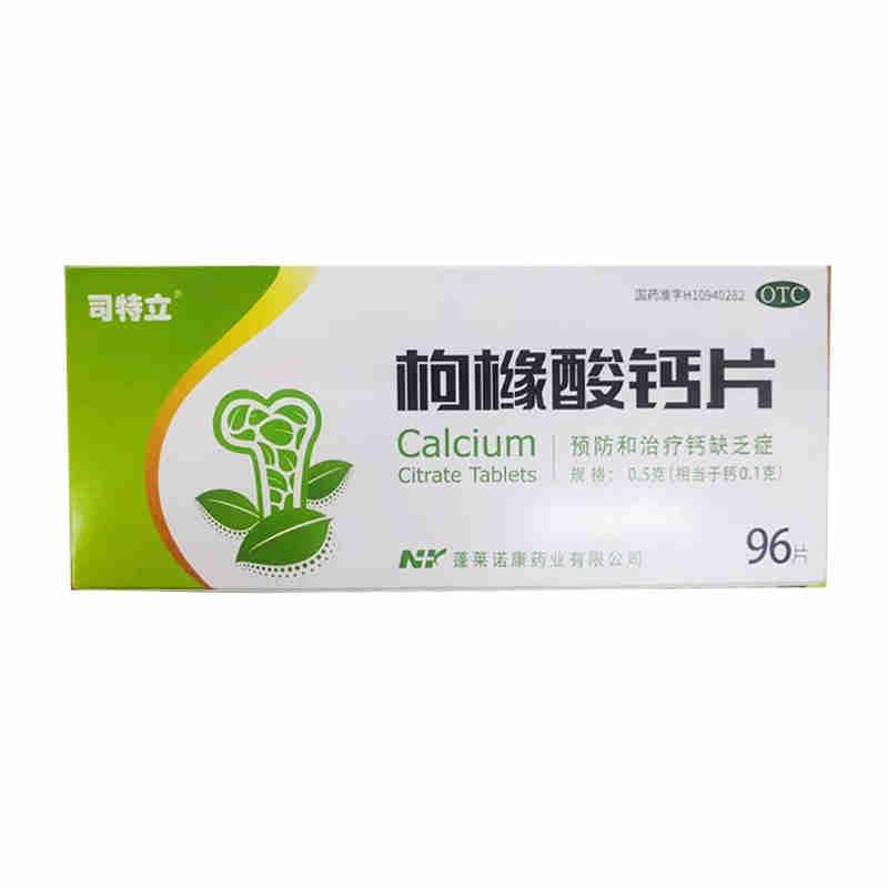 枸櫞酸鈣片   司特立