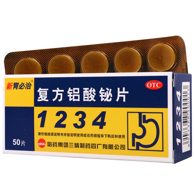 【新胃必治】复方铝酸铋片
