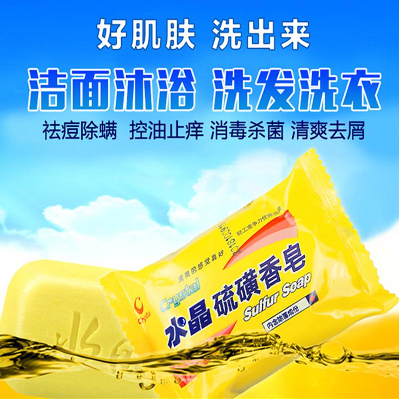 水晶硫磺香皂