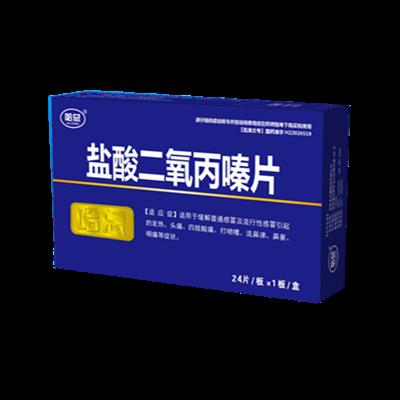 鹽酸二氧丙嗪片