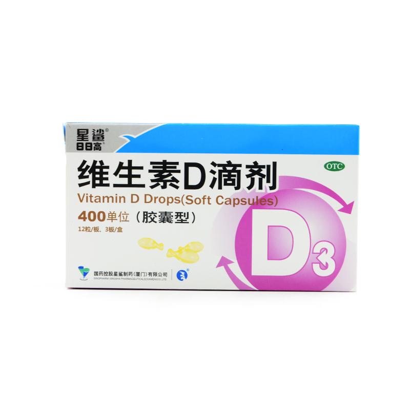 【星鲨】 维生素D滴剂