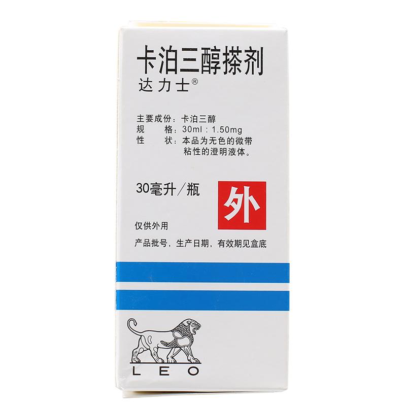 卡泊三醇搽劑