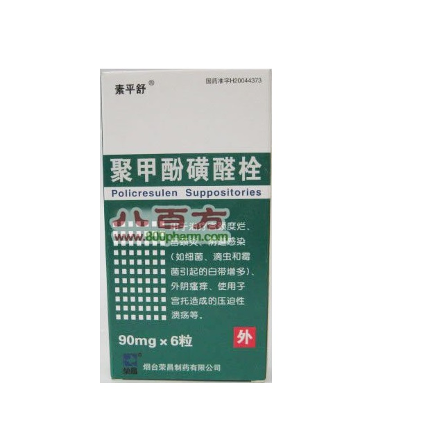 聚甲酚磺醛栓