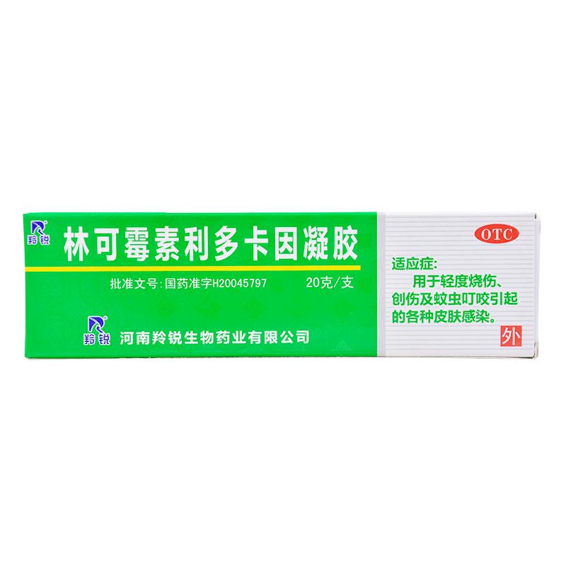 林可霉素利多卡因凝膠