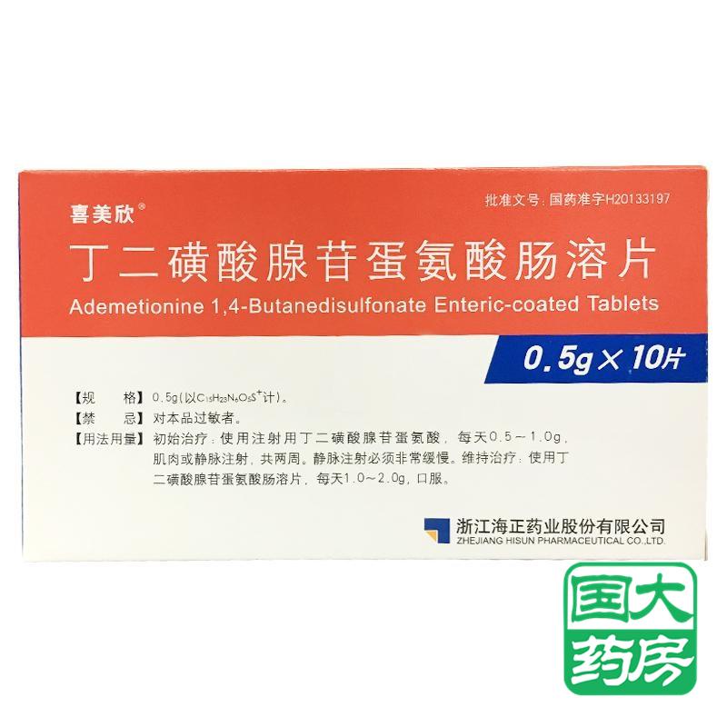丁二磺酸腺苷蛋氨酸肠溶片