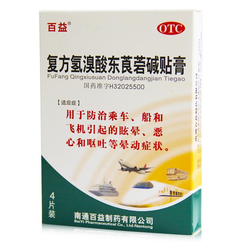 復方氫溴酸東莨菪堿貼膏暈車貼