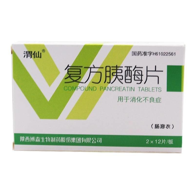 渭仙(复方胰酶片)