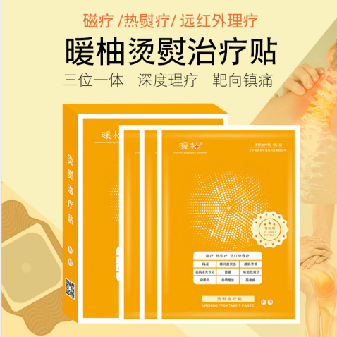 疼痛貼  北京相遇美學健康科技有限公司
