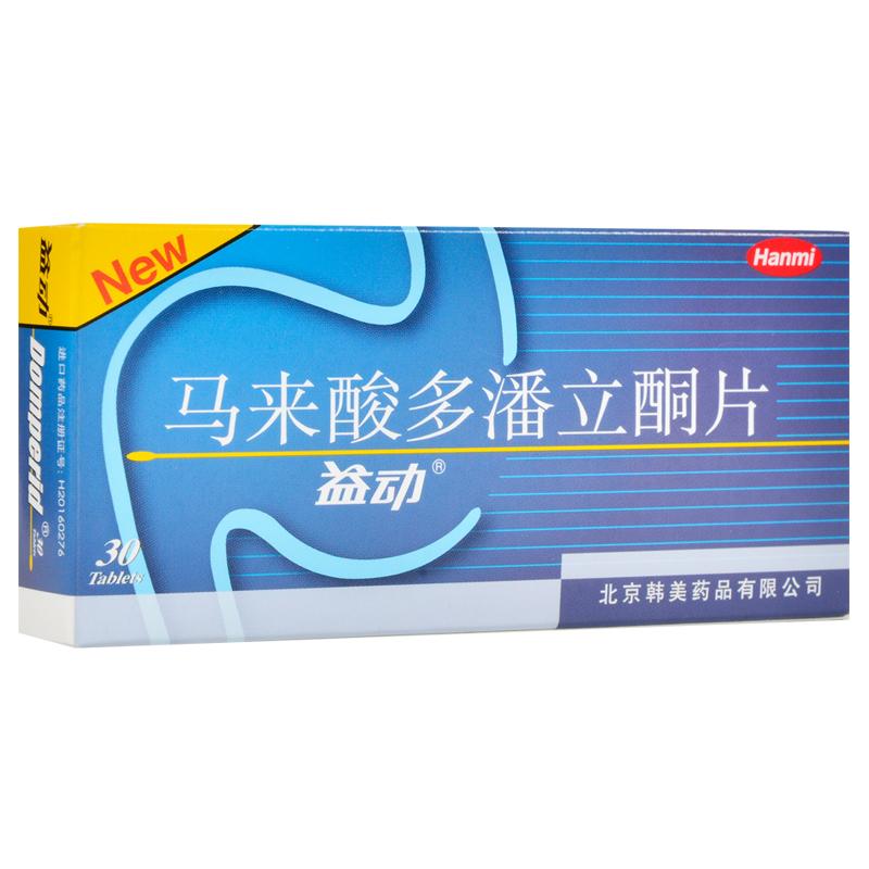 馬來酸多潘立酮片