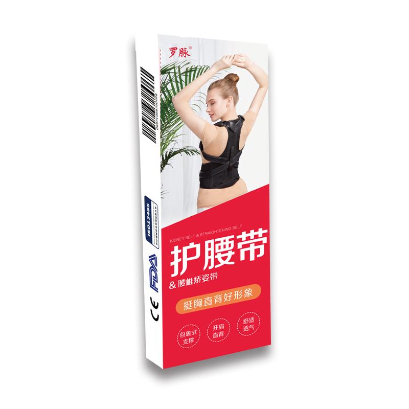 【医用固定带】护腰带&腰椎矫姿带  铝条款