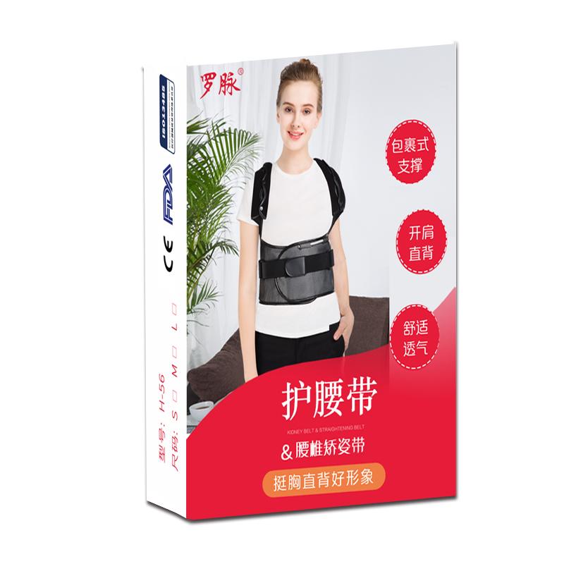 【医用固定带】护腰带&腰椎矫姿带 充气款