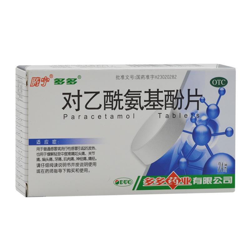 對乙酰氨基酚片