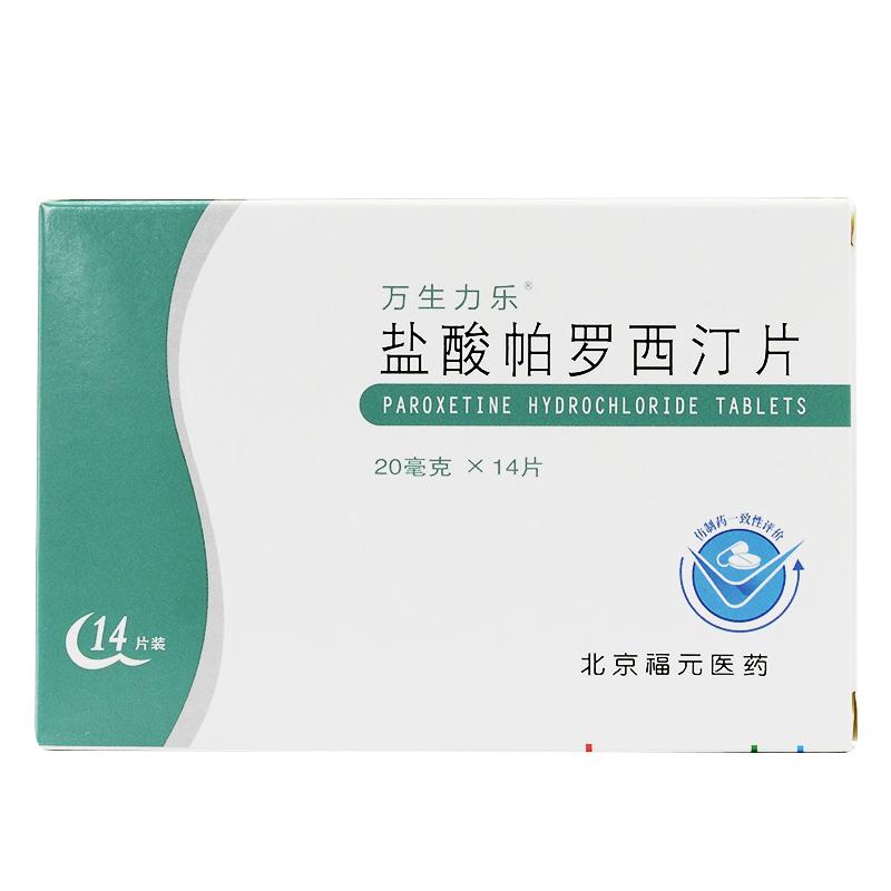 【万生力乐】盐酸帕罗西汀片