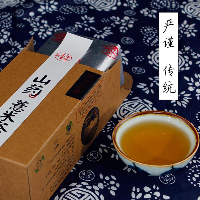 薏米山药茶