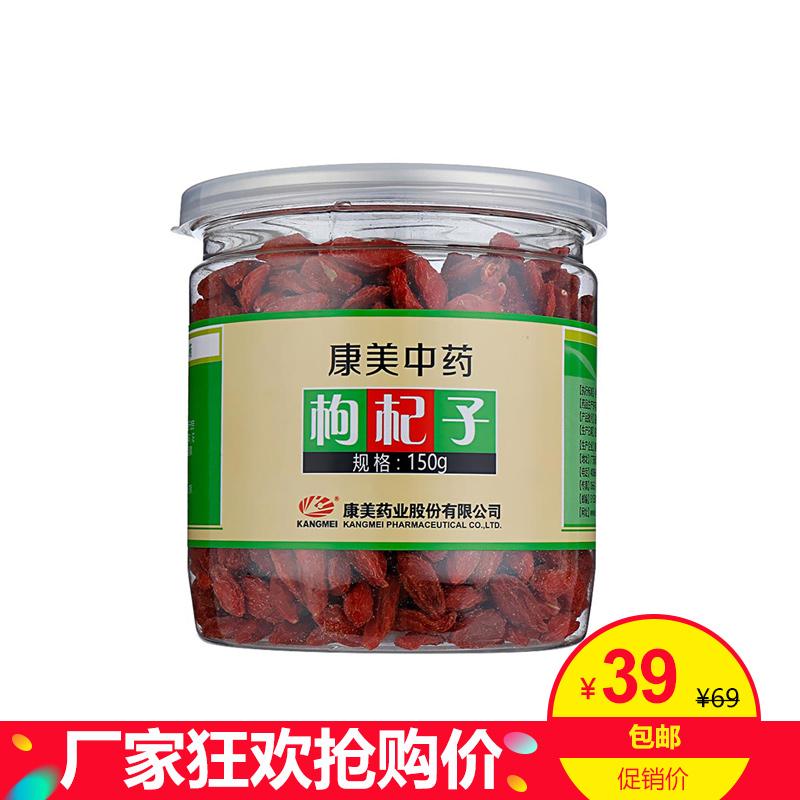 康美 枸杞子 150g