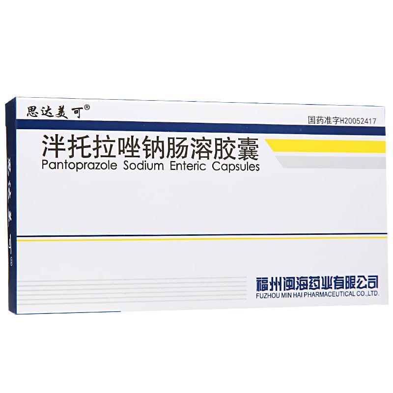 泮托拉唑鈉腸溶膠囊
