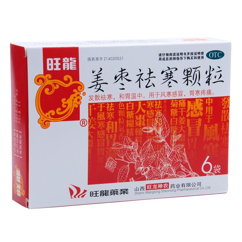 姜枣祛寒颗粒